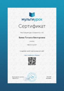 sertifikat-baeva-tatyana-viktorovna