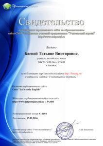 s-0004-baeva-tatyana-viktorovna