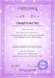 s-0005-baeva-tatyana-viktorovna